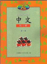 elementary chinese reader 1 pdf