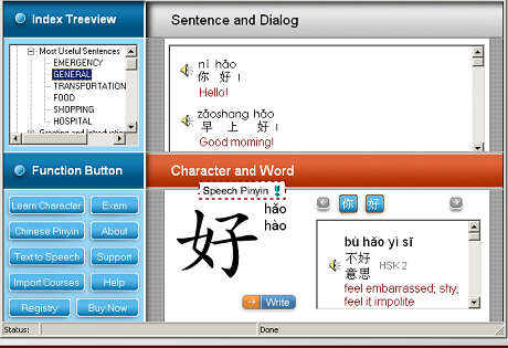 Chinese Learning Software Screenshot